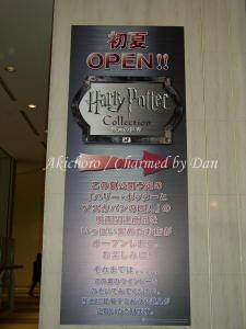 """Une boutique """"Harry Potter"""" ouvre"""