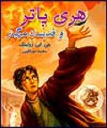 En Iran, même le faux tome 7 se fait traduire illégalement.