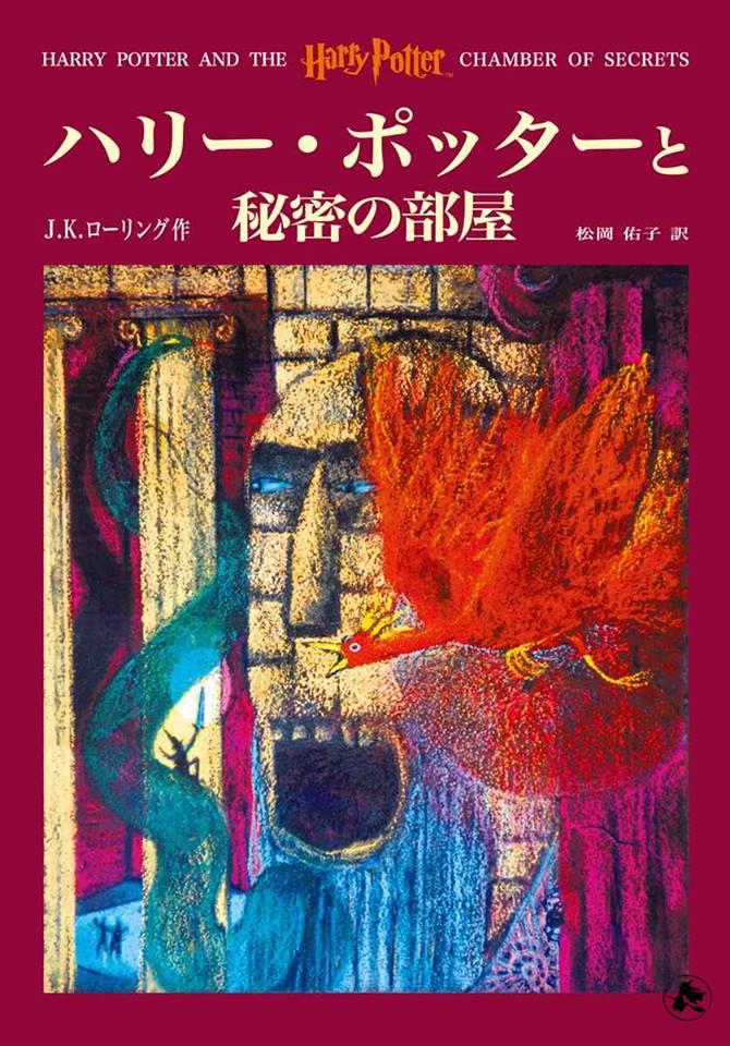 Couverture de Harry Potter et la Chambre des Secrets en Japonais (ハリー・ポッターと秘密の部屋) ; deuxième édition