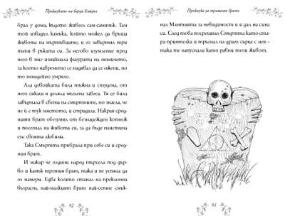 La tombe d'Ignotus Peverell (dessin tiré des <i>Contes de Beedle le Barde</i>) [MAJ]