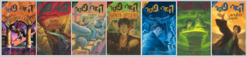 Traduire Harry Potter, parfois un calvaire.