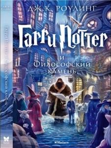 De nouvelles traductions pour Harry Potter
