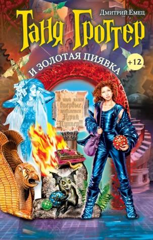 Harry Potter et le patriotisme russe