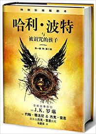 Le carton de Pottermore en Chine éclipserait-il le papier?