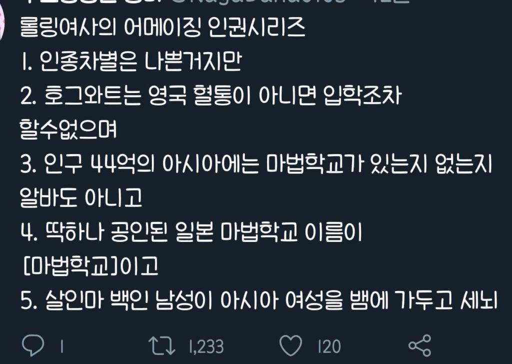 Tweet en Coréen adressé à J.K. Rowling
