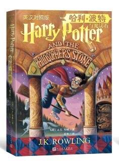La saga Harry Potter pour la première fois publiée en versions bilingues !