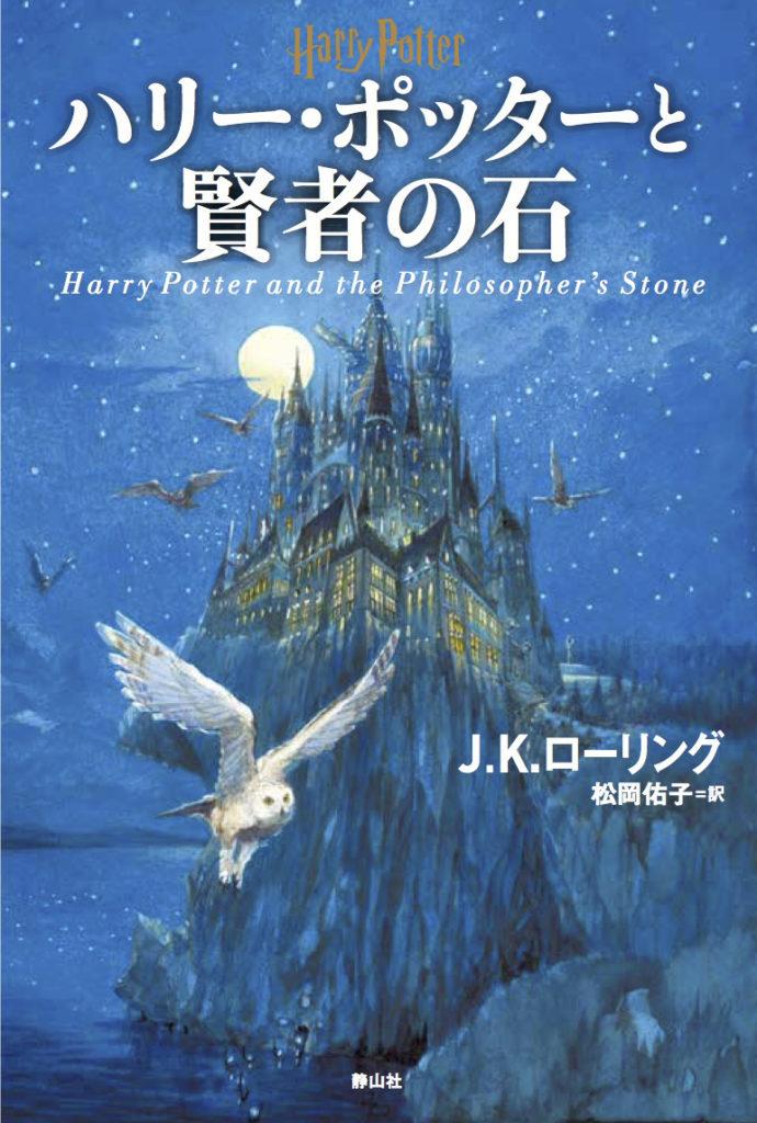 Couverture Harry Potter à l'école des sorciers Japon 2020