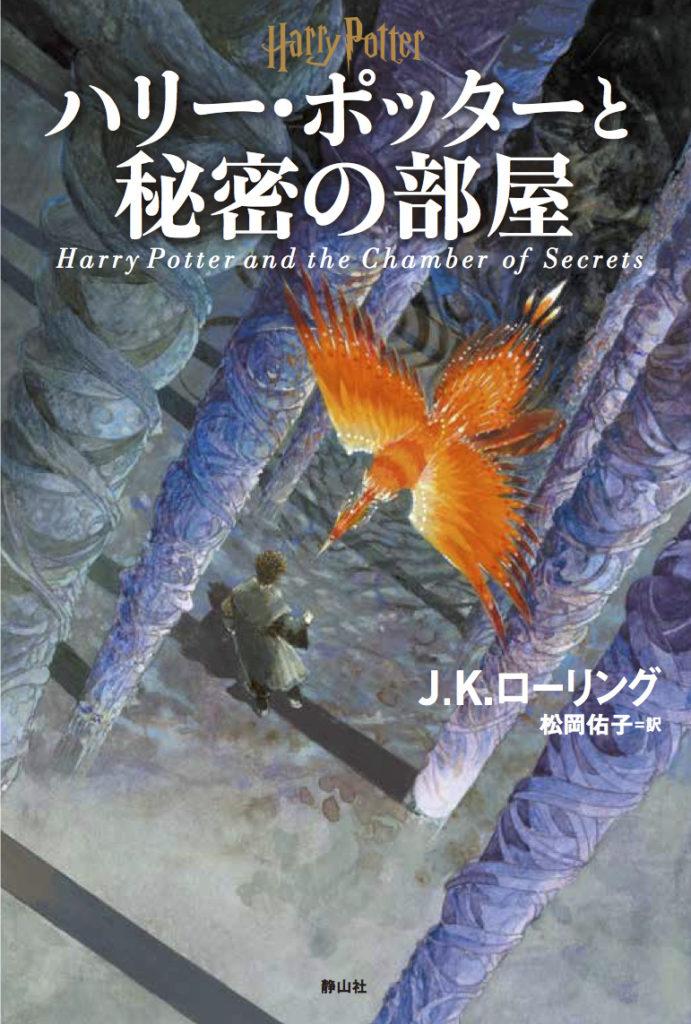 Couverture Harry Potter et la chambre des secrets Japon 2020