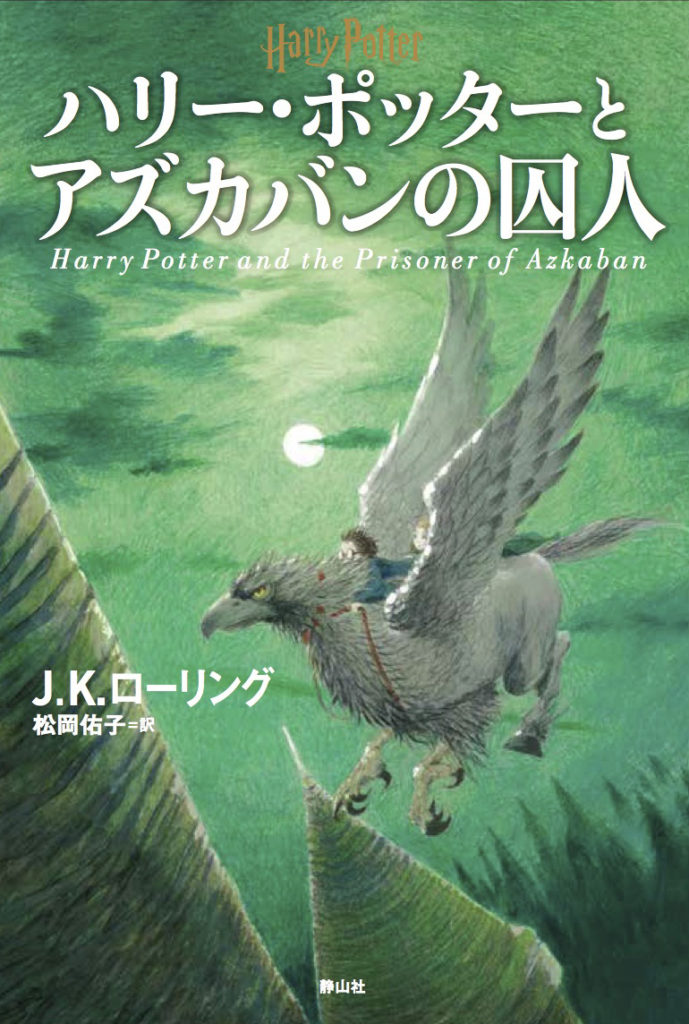couverture Harry Potter et le prisonnier d'Azkaban Japon 2020