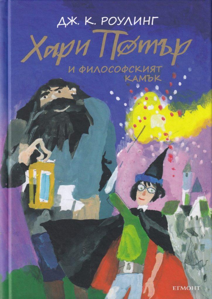 Couverture de Harry Potter à l'école des sorciers en Bulgare, édition 2020