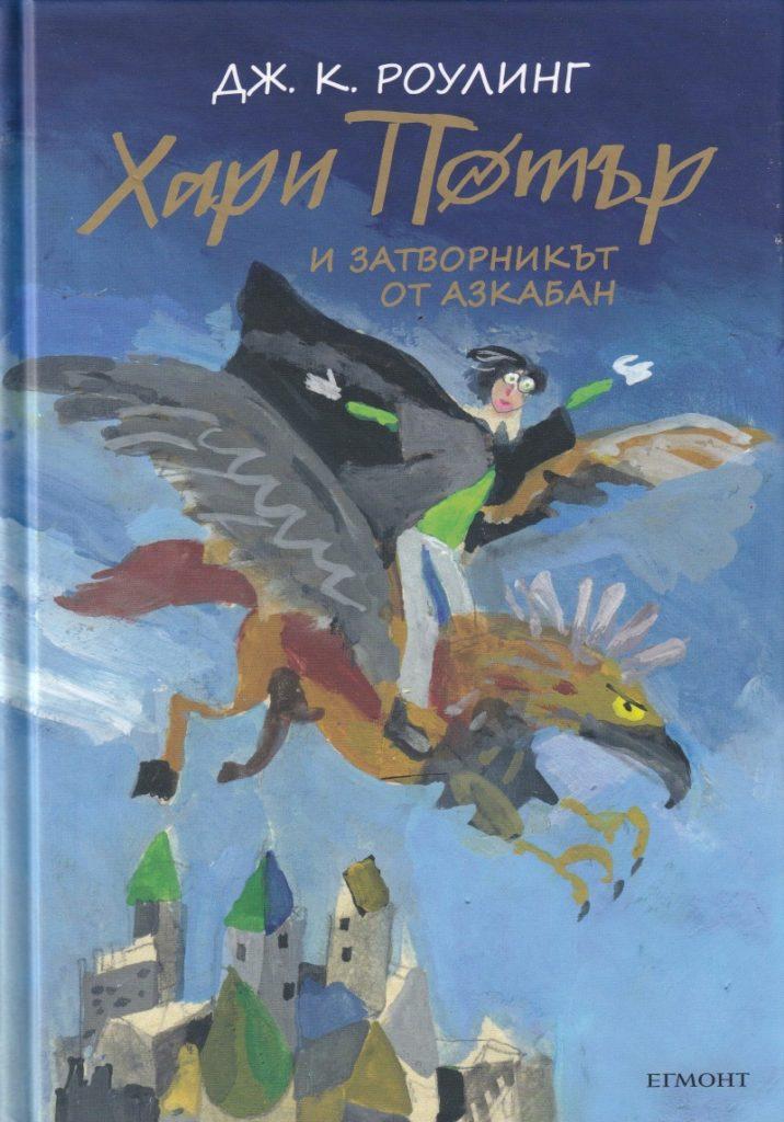 Couverture de Harry Potter et le prisonnier d'Azkaban en Bulgare, édition 2020