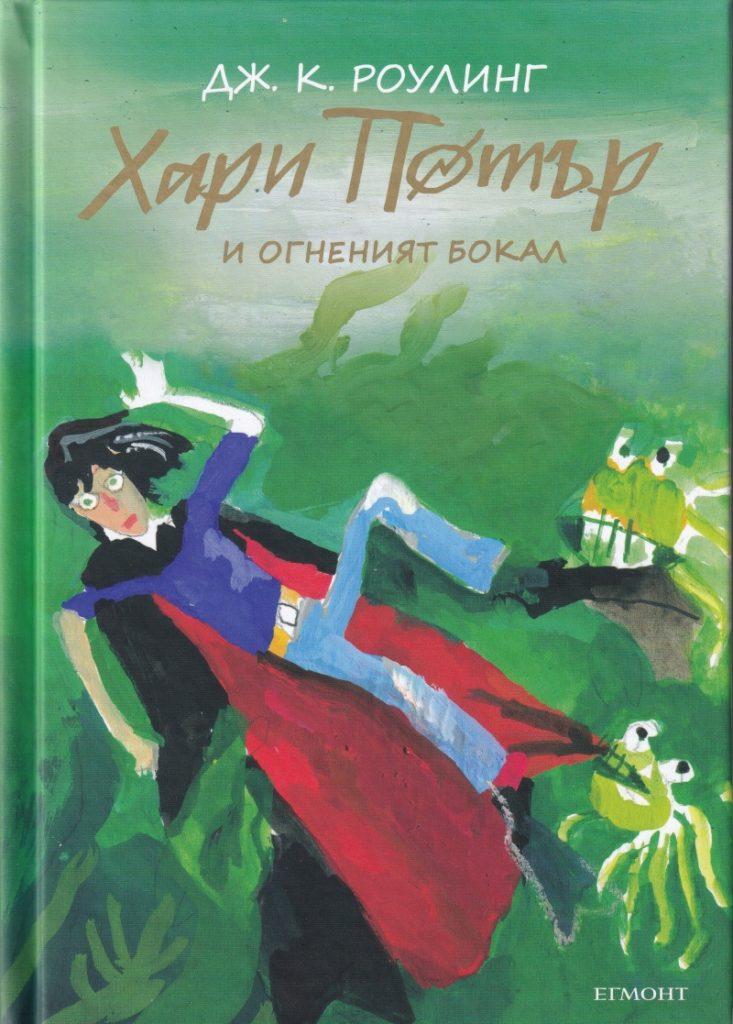 Couverture de Harry Potter et la coupe de feu en Bulgare, édition 2020