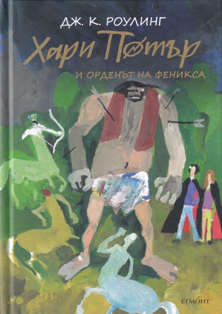 Couverture de Harry Potter et l'ordre du phénix en Bulgare, édition 2020
