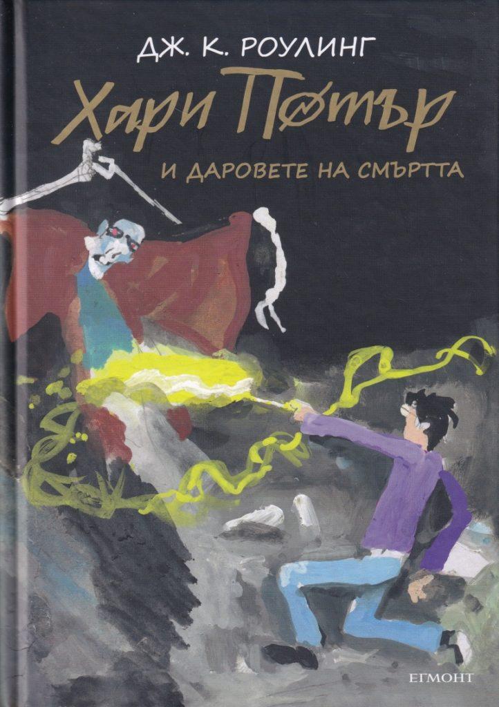 Couverture de Harry Potter et les reliques de la mort en Bulgare, édition 2020