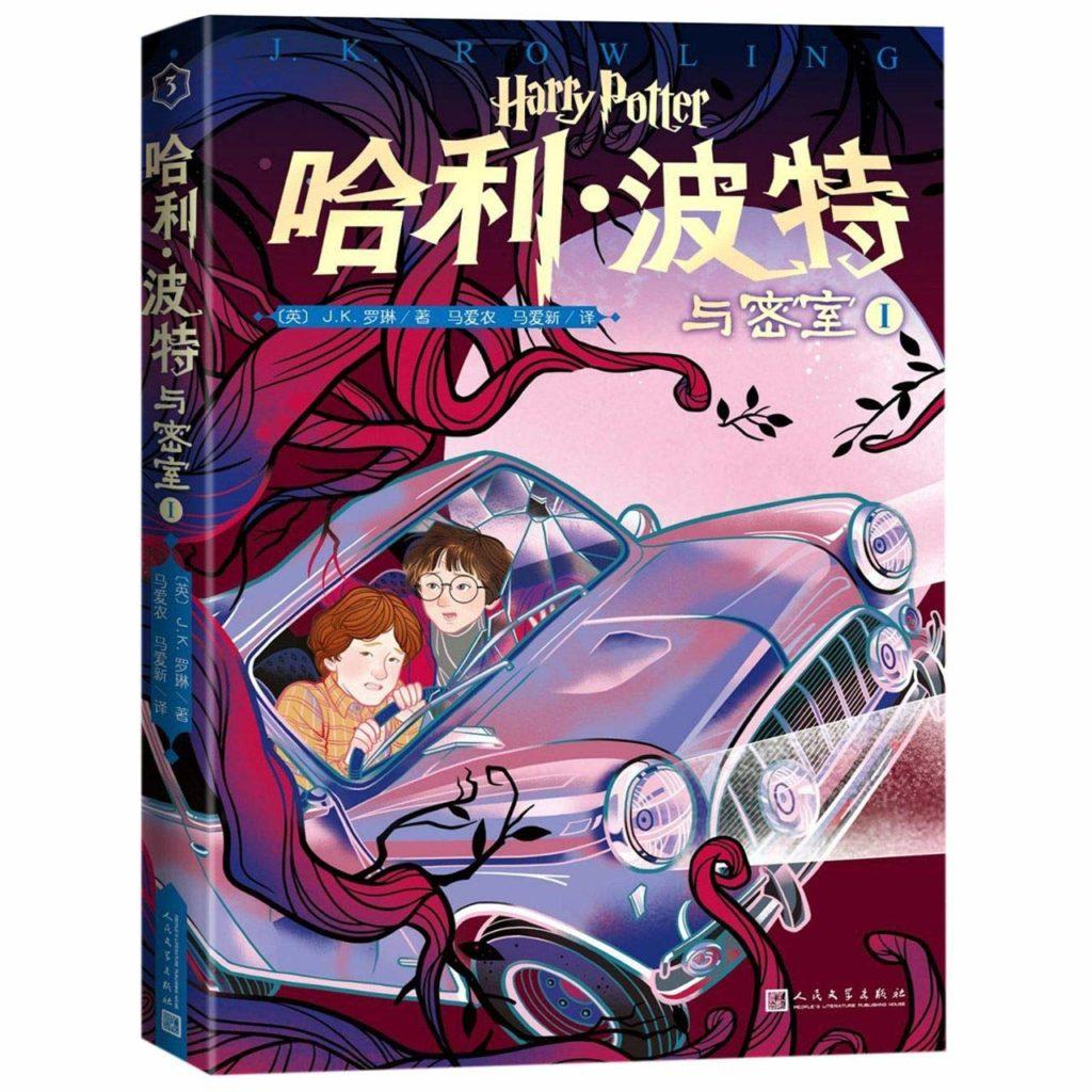 Couverture chine 2020 - Harry Potter et la Chambre des Secrets -