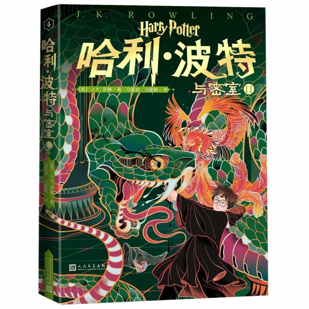 Couverture Harry Potter 2.2 Chine 2020 - 哈利·波特与密室