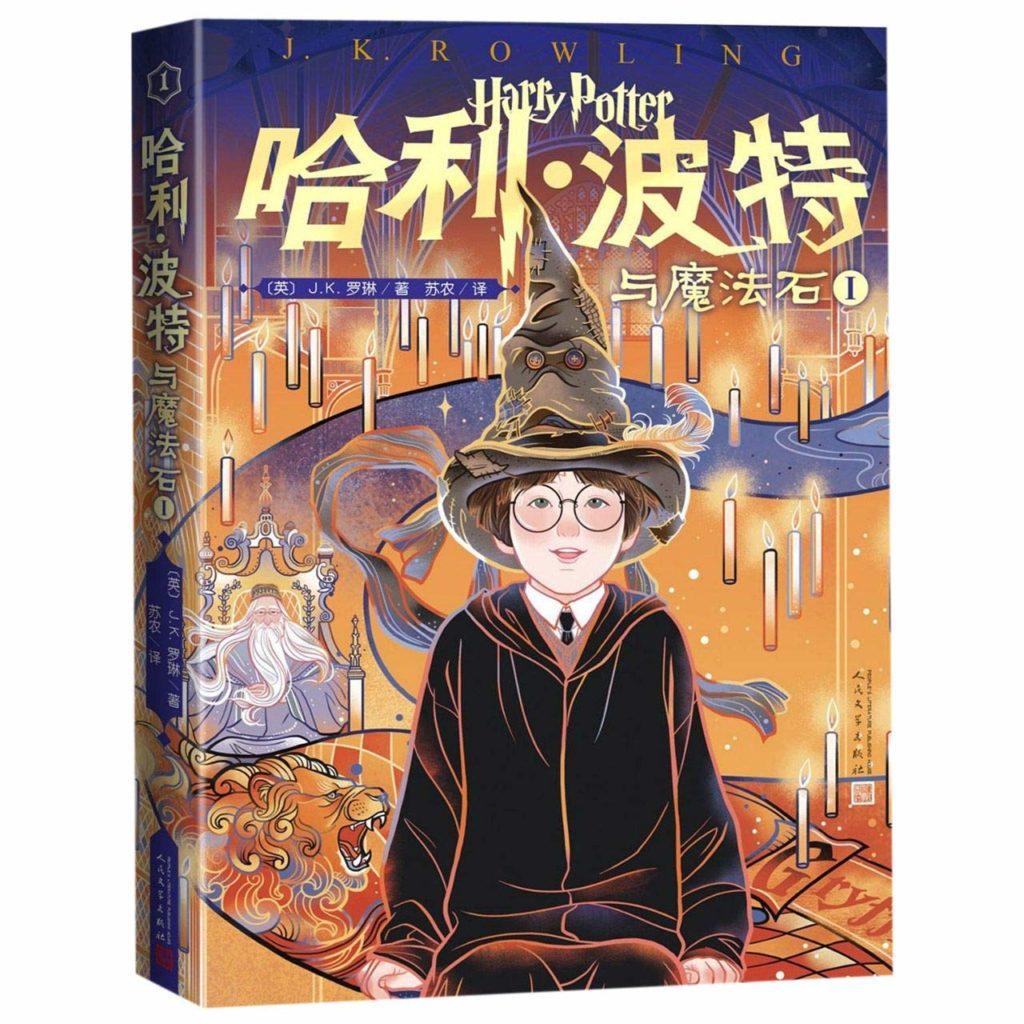 couvertures Harry Potter à l'école des sorcier Chinois simplifié 2020