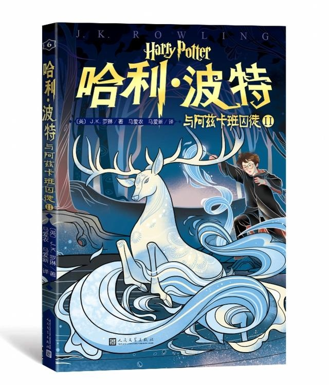 Couverture Harry Potter 3.2 Chine 2020 - 哈利·波特与阿兹卡班的囚徒
