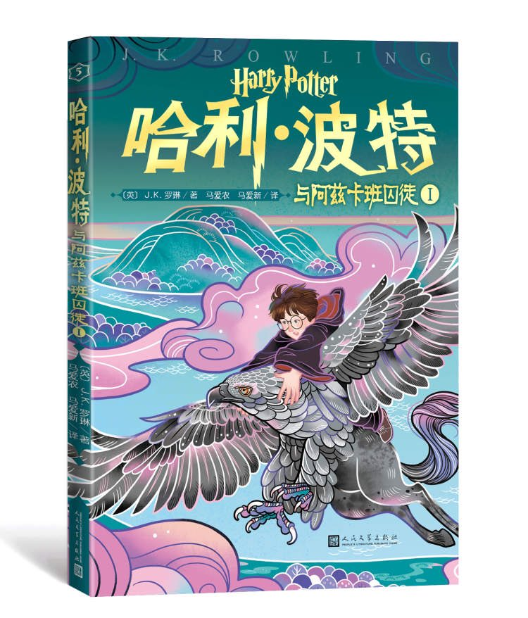 Couverture Harry Potter 3.1 Chine 2020 - 哈利·波特与阿兹卡班的囚徒