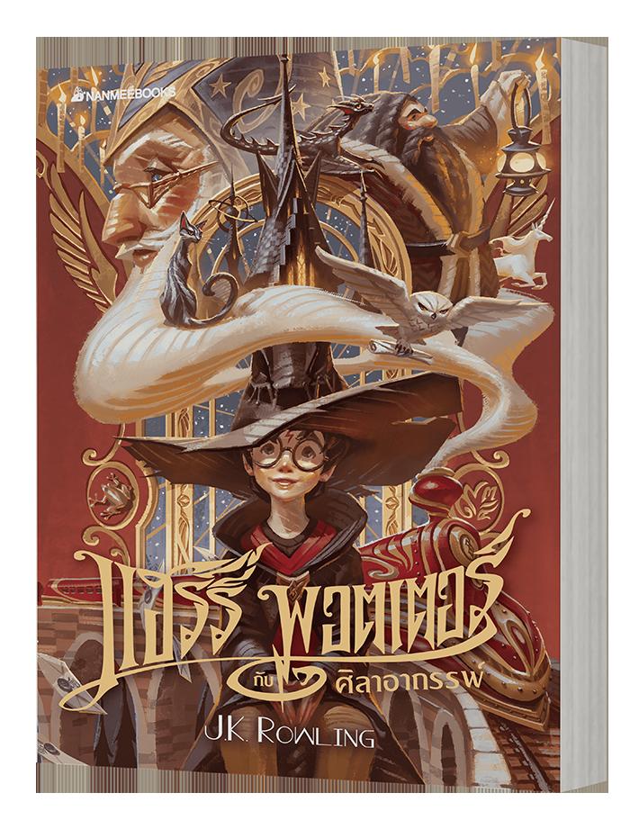 Harry Potter à l'école des sorciers - couvertures Thaïlandaises 2020 - แฮร์รี่ พอตเตอร์กับศิลาอาถรรพ์ - Apolar