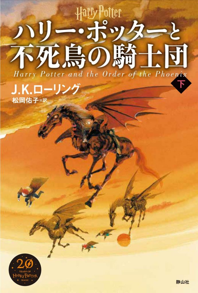 Couverture japonaise de Harry Potter 5, partie 2, 2020