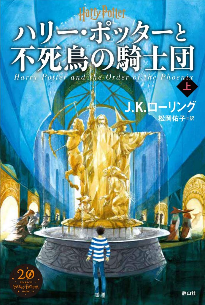 Couverture japonaise de Harry Potter 5, partie 1, 2020