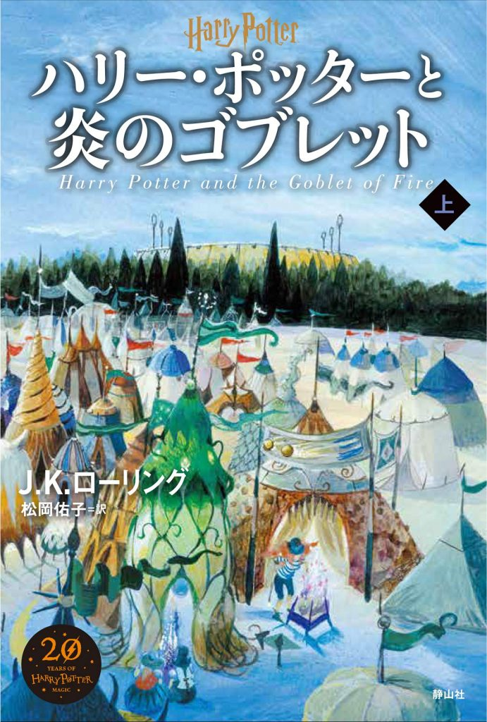 Couverture japonaise de Harry Potter 4, partie 1, 2020