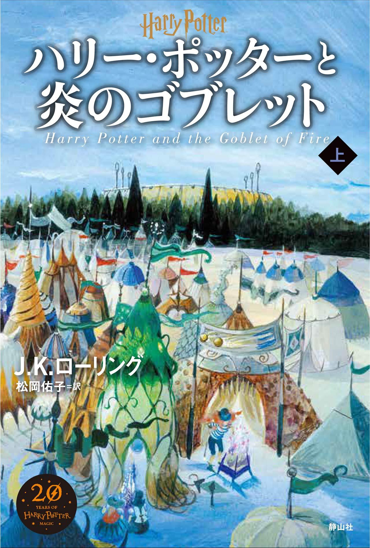 Couverture japonaise de Harry Potter 4, partie 1, 2020