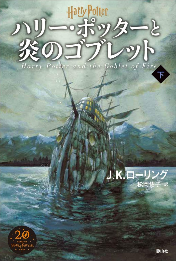 Couverture japonaise de Harry Potter 4, partie 2, 2020