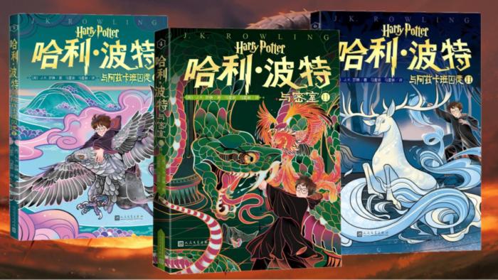 20 ans de Harry Potter en Chine : 20 nouvelles couvertures