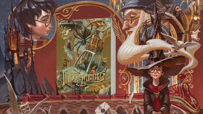 Les nouvelles couvertures de Harry Potter en thaï sont époustouflantes