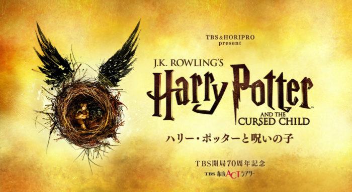 Harry Potter et l'enfant maudit s'envole pour le Japon !