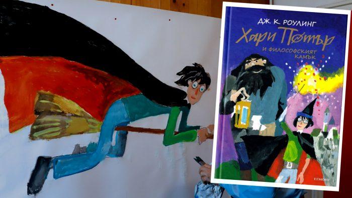 Nouvelles couvertures bulgares pour les 20 ans de Harry Potter