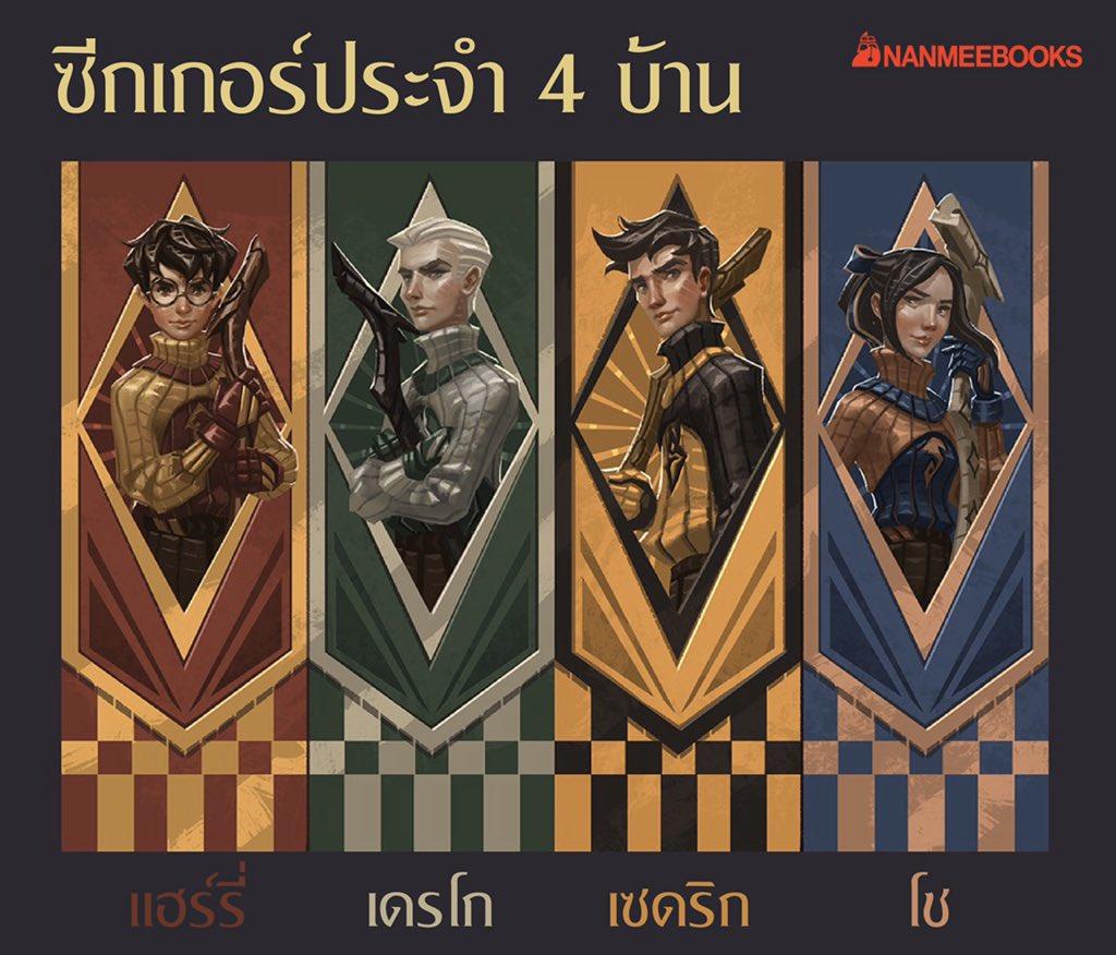 LEs atttrapeurs de Poudlard dessinés par Apolar : Harry Potter, Drago Malefoy, Cédric Diggory et Cho Chang.