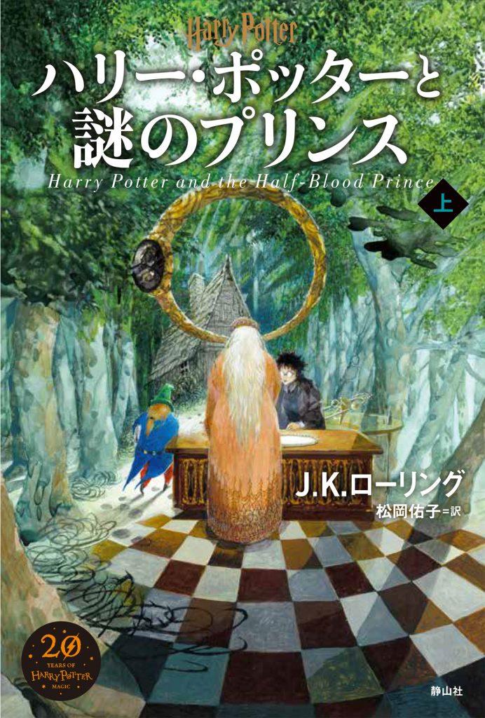 couverture-Harry-Potter-et-le-Prince-de-Sang-Mêlé-Japon-2020-Tome6