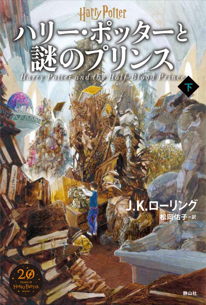 couverture-Harry-Potter-et-le-Prince-de-Sang-Mêlé-Japon-2020-Tome6-part2