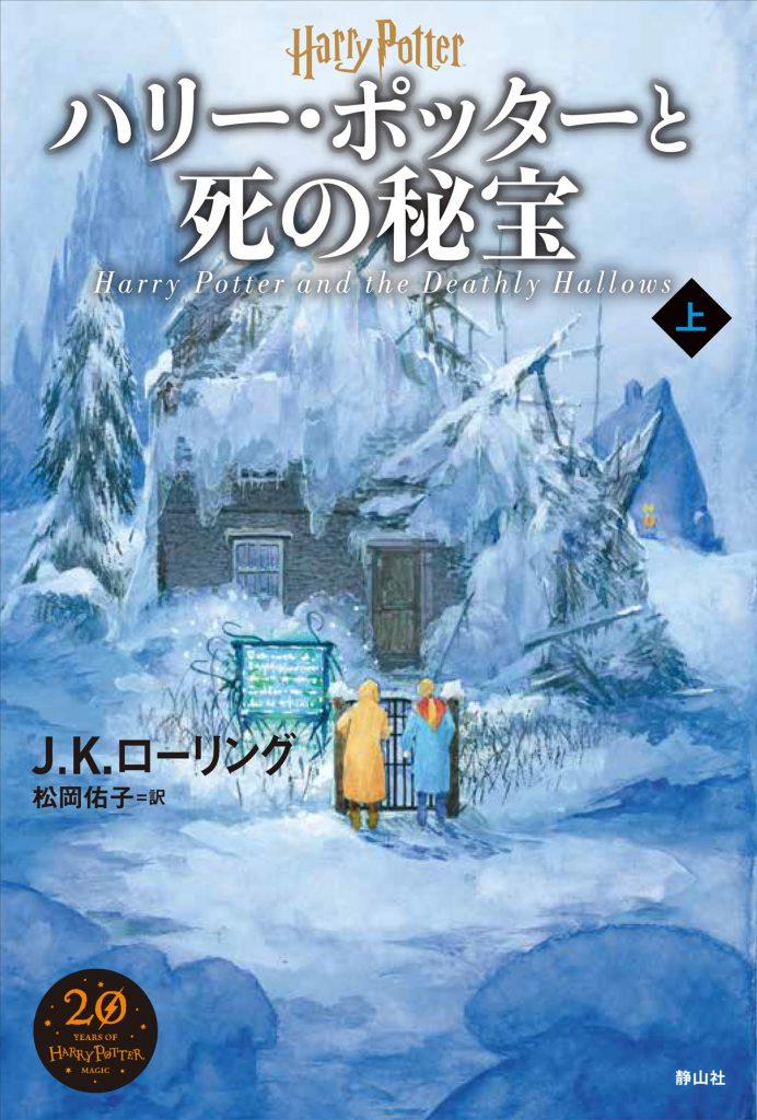 couverture-Harry-Potter-et-les-reliques-de-la-mort-Japon-2020-Tome7
