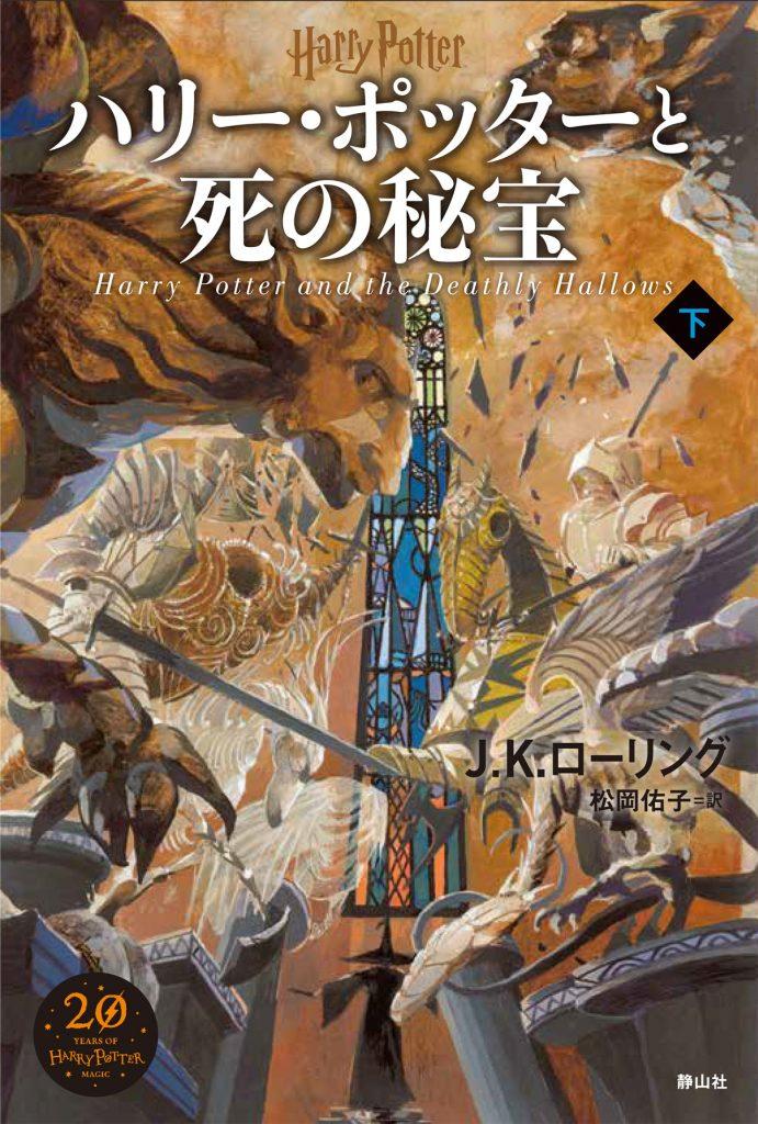 couverture-Harry-Potter-et-les-reliques-de-la-mort-Japon-2020-Tome7-part2
