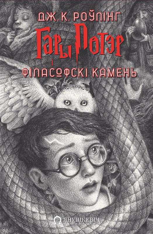 Couverture biélorusse de Harry Potter à l'école des sorciers (Гары Потэр і філасофскі камень)
