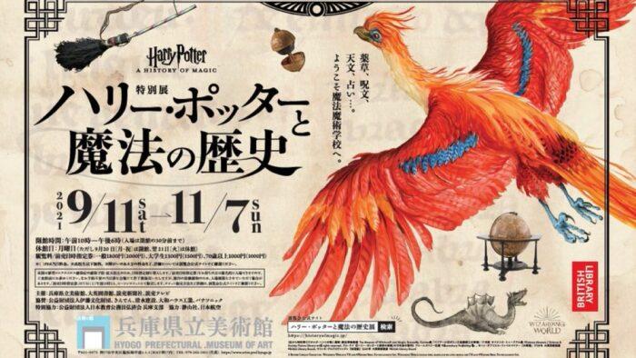 L'exposition Harry Potter : A History Of Magic débarque au Japon !